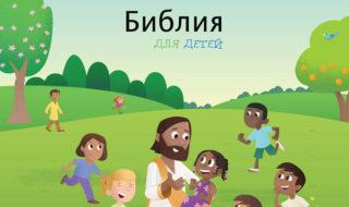 bible_kids8