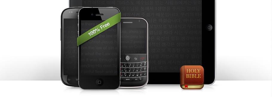 Мобильное приложение Библия